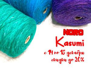 Скидки до 20% на пряжу Noro Kasumi. Ярмарка Мастеров - ручная работа, handmade.