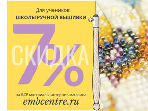 Скидка 7% на материалы для ручной вышивки ученикам Школы EMBCENTRE. Ярмарка Мастеров - ручная работа, handmade.