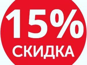 Скидка -15% на пряжу с 22 по 27 декабря. Ярмарка Мастеров - ручная работа, handmade.