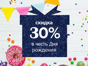 10 ДНЕЙ праздничных скидок! -30%!. Ярмарка Мастеров - ручная работа, handmade.