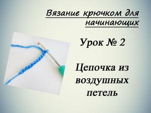 Вязание крючком для начинающих — Урок 2. Цепочка из воздушных петель. Ярмарка Мастеров - ручная работа, handmade.