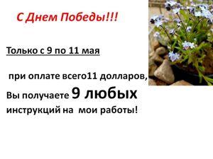 С Днем Победы!!!. Ярмарка Мастеров - ручная работа, handmade.