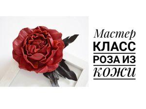 Изготавливаем розу из кожи. Ярмарка Мастеров - ручная работа, handmade.