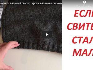 Как удлинить вязаный свитер. Ярмарка Мастеров - ручная работа, handmade.