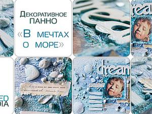 Мастер-класс: декоративное панно «В мечтах о море». Ярмарка Мастеров - ручная работа, handmade.