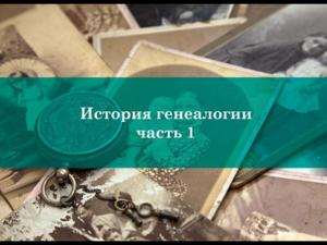 История генеалогии часть 1. Ярмарка Мастеров - ручная работа, handmade.