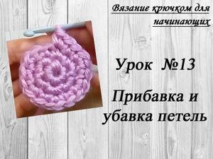 Вязание крючком для начинающих. Урок №13 — Прибавка и убавка петель. Ярмарка Мастеров - ручная работа, handmade.