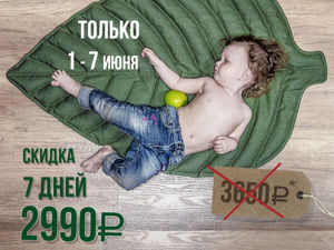 Скидка только 7 дней !!! На детский развивающий коврик!. Ярмарка Мастеров - ручная работа, handmade.