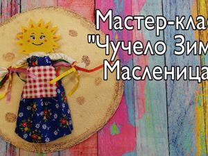 """Мастер-класс """"Чучело Зимы-Масленица. Ярмарка Мастеров - ручная работа, handmade."""