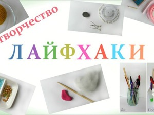 Несколько лайфхаков для творчества. Ярмарка Мастеров - ручная работа, handmade.