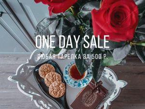 One Day Sale — только один день 500 вместо 900!. Ярмарка Мастеров - ручная работа, handmade.