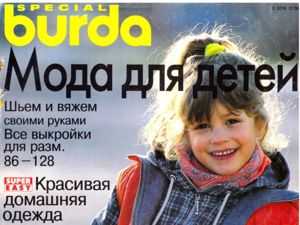 Burda SPECIAL  «Мода для детей» , Зима 1996 г. Фото моделей. Ярмарка Мастеров - ручная работа, handmade.