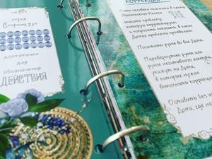 Примеры листов в Тетради для учеников. Ярмарка Мастеров - ручная работа, handmade.