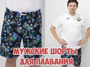 Шьем модные мужские шорты для плавания. Ярмарка Мастеров - ручная работа, handmade.