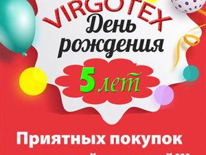 С Днем Рождения нас, а скидка 70% для ВАС!!!. Ярмарка Мастеров - ручная работа, handmade.