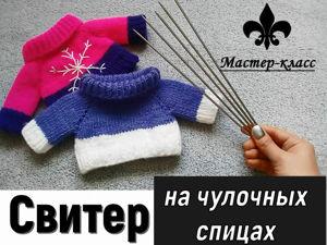 Как связать свитер на чулочных спицах. Ярмарка Мастеров - ручная работа, handmade.