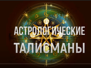 Астромагия талисманов  «Звёздный Свет». Ярмарка Мастеров - ручная работа, handmade.