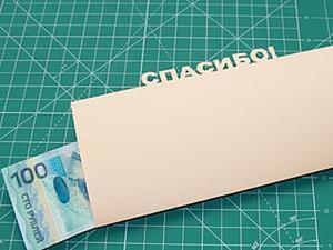 Мастер-класс: простая и быстрая открытка для банкнот. Ярмарка Мастеров - ручная работа, handmade.