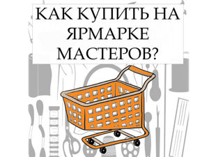 Как купить на Ярмарке Мастеров товары для творчества?. Ярмарка Мастеров - ручная работа, handmade.