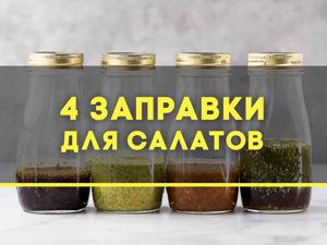 4 заправки для салатов. Ярмарка Мастеров - ручная работа, handmade.