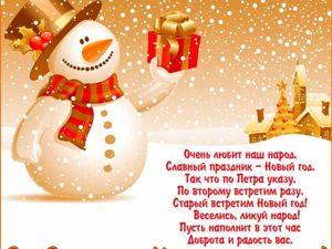 Со старым Новым годом!. Ярмарка Мастеров - ручная работа, handmade.