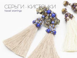 Плетем серьги-кисточки. Ярмарка Мастеров - ручная работа, handmade.