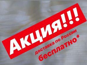 Акция,бесплатная доставка по России. Ярмарка Мастеров - ручная работа, handmade.
