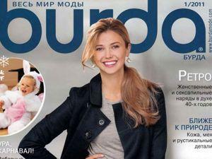 Парад моделей Burda Moden № 1/2011. Ярмарка Мастеров - ручная работа, handmade.