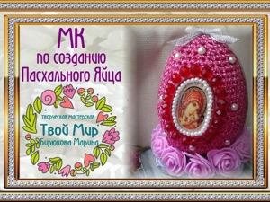 Делаем пасхальное яйцо в стиле Фаберже. Ярмарка Мастеров - ручная работа, handmade.