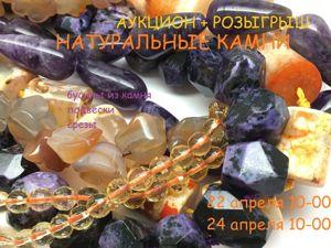 «Натуральные камни» , марафон бусин для украшений по 24 апреля 10-00+РОЗЫГРЫШ. Ярмарка Мастеров - ручная работа, handmade.