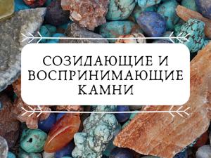 Созидающие и воспринимающие камни. Ярмарка Мастеров - ручная работа, handmade.