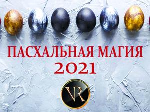 Пасхальная магия 2021. Ярмарка Мастеров - ручная работа, handmade.