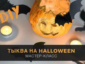 Тыква на Halloween своими руками. Ярмарка Мастеров - ручная работа, handmade.