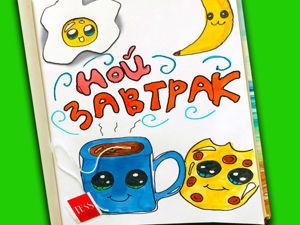 «Вкусный» урок: рисуем чай, печенье, яичницу и банан. Ярмарка Мастеров - ручная работа, handmade.