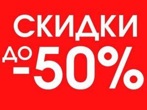 Распродажа Готовых Работ -50%!!!. Ярмарка Мастеров - ручная работа, handmade.