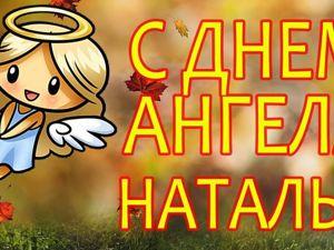 Всех Наташ с именинами!...и -30% на готовые работы!!!. Ярмарка Мастеров - ручная работа, handmade.