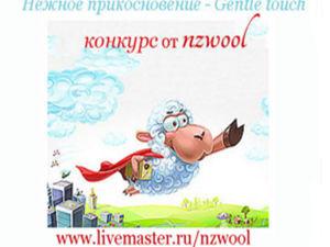 Конкурс   «Нежное прикосновение 2019»  от Nadya Grin — Lidski (nzwool). Ярмарка Мастеров - ручная работа, handmade.