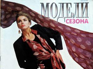 Модели Сезона №3/1995. Фото моделей. Ярмарка Мастеров - ручная работа, handmade.