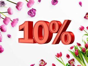 Акция дополнительная скидка -10% с 6.06 до 16.06.2019. Ярмарка Мастеров - ручная работа, handmade.