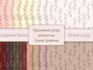 Бесшовная цифровая бумага для творчества  «Среди высоких трав». Ярмарка Мастеров - ручная работа, handmade.