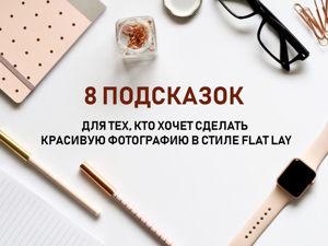 8 подсказок для тех, кто хочет сделать красивую фотографию в стиле flatlay. Ярмарка Мастеров - ручная работа, handmade.