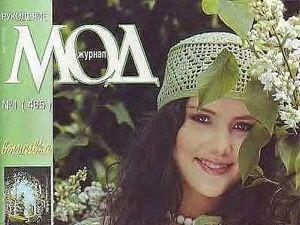 Журнал Мод № 465. Фото моделей. Ярмарка Мастеров - ручная работа, handmade.
