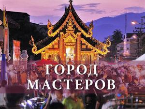 За вдохновением на север! В город мастеров Чианг Май. Ярмарка Мастеров - ручная работа, handmade.