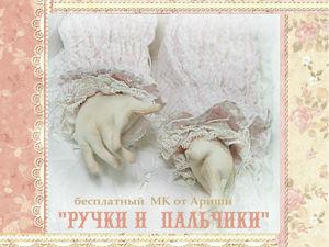 Мастер-класс по шитью «Ручки и пальчики» для текстильной куклы. Ярмарка Мастеров - ручная работа, handmade.