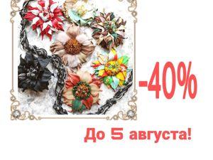 Броши из кожи — 40%!. Ярмарка Мастеров - ручная работа, handmade.