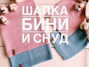 Вяжем комплект аксессуаров: шапка-бини и снуд. Ярмарка Мастеров - ручная работа, handmade.