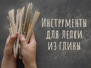 Инструменты для лепки из глины. Ярмарка Мастеров - ручная работа, handmade.