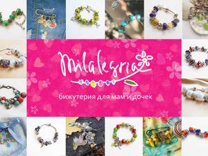 Распродажа браслетов и брошей — для дочек и их мамочек!. Ярмарка Мастеров - ручная работа, handmade.