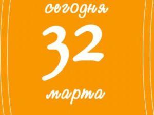 Загадочный аукцион «32 марта» открыт !. Ярмарка Мастеров - ручная работа, handmade.