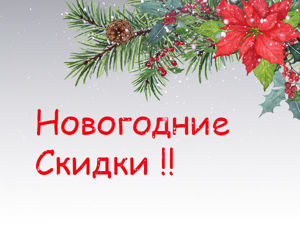 Новогодние скидки !!. Ярмарка Мастеров - ручная работа, handmade.